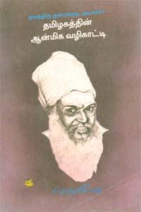 Thavathiru Kundrakudi Adigalaar Tamilagathin Aanmeega Valikaati - தவத்திரு குன்றக்குடி அடிகளார் தமிழகத்தின் ஆன்மீக வழிகாட்டி
