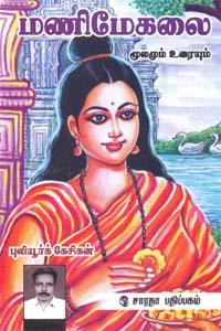 Tamil book மணிமேகலை மூலமும் உரையும்