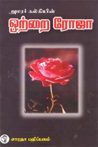 அமரர் கல்கியின் ஒற்றை ரோஜா