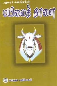 அமரர் கல்கியின் மயிலைக் காளை