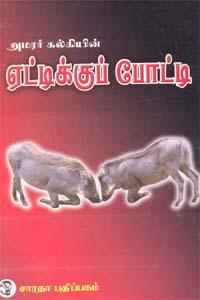 Tamil book அமரர் கல்கியின் ஏட்டிக்குப் போட்டி