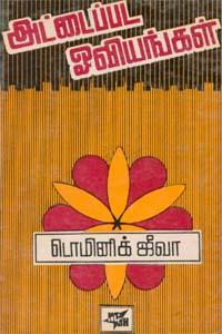 Attaipada Oviyangal - அட்டைப்பட ஓவியங்கள் (old book)