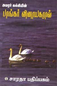 அமரர் கல்கியின் பாங்கர் வினாயகராவ்