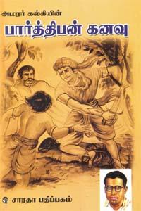Tamil book அமரர் கல்கியின் பார்த்திபன் கனவு