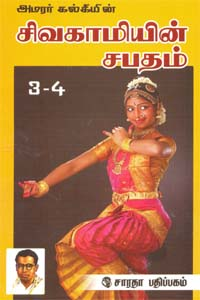 Tamil book அமரர் கல்கியின் சிவகாமியின் சபதம் - பாகம் 3, 4
