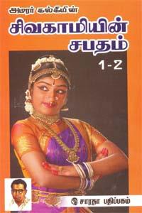 அமரர் கல்கியின் சிவகாமியின் சபதம் - பாகம் 1, 2