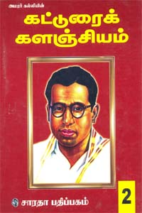 அமரர் கல்கியின் கட்டுரைக் களஞ்சியம் - பாகம் 2