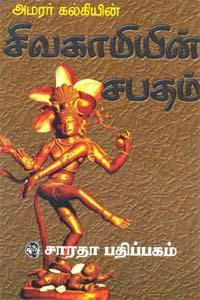 அமரர் கல்கியின் சிவகாமியின் சபதம் - பாகம் 1, 2, 3, 4