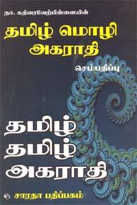 Tamil book தமிழ் மொழி அகராதி - செம்பதிப்பு