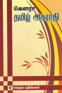 கௌரா தமிழ் அகராதி (தமிழ் - தமிழ் - அகராதி)