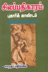 சிலப்பதிகாரம் புகார்க் காண்டம்