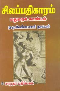 சிலப்பதிகாரம் மதுரைக் காண்டம்