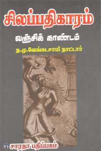 சிலப்பதிகாரம் வஞ்சிக் காண்டம்