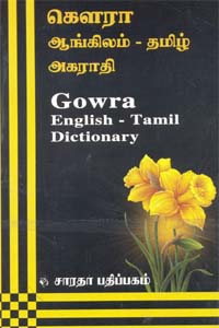 Tamil book கௌரா ஆங்கிலம் - தமிழ் அகராதி