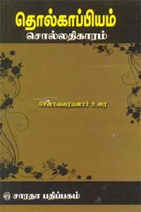 தொல்காப்பியம் சொல்லதிகாரம்