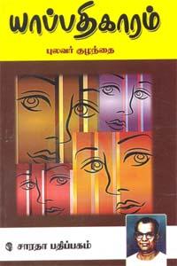 யாப்பதிகாரம்