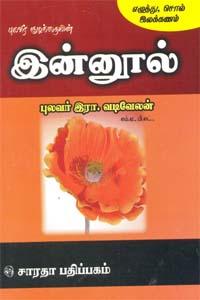 Tamil book இன்னூல் - எழுத்து சொல் இலக்கணம்