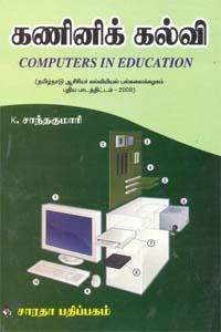 கணினிக் கல்வி