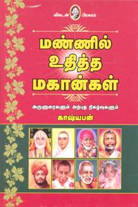 Mannil uthitha mahangal - மண்ணில் உதித்த மகான்கள்