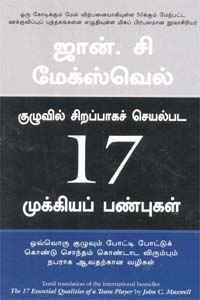 Tamil book The 17 Essential Qualities of a Team Player