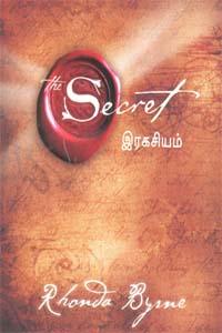 The Secret - Secret இரகசியம்