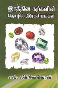 Tamil book இரத்தின கற்களின் தொழில் இரகசியங்கள்