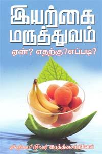 Tamil book இயற்கை மருத்துவம் ஏன்? எதற்கு? எப்படி?