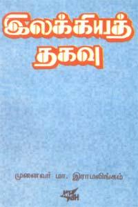 Ilakiya Thagavu - இலக்கியத் தகவு