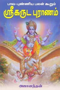 pava punniya palan kurum sri karuda puranam - பாவ புண்ணிய பலன் கூறும் ஸ்ரீ கருட புராணம்