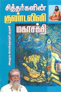 சித்தர்களின் குண்டலினி மகாசக்தி