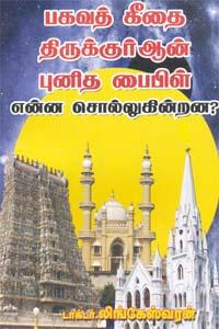 Tamil book பகவத் கீதை திருக்குர்ஆன் புனித பைபிள் என்ன சொல்லுகின்றன?
