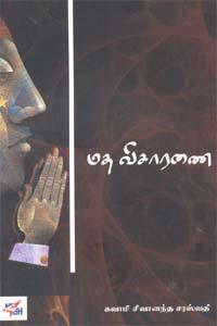 மத விசாரணை