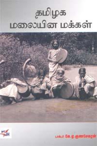 Tamilaga Malaiyina Makkal - தமிழக மலையின மக்கள்