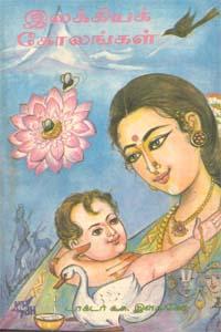 Ilakiya Kolangal - இலக்கியக் கோலங்கள்
