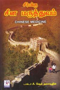 சீர்மிகு சீன மருத்துவம் (Chinese Medicine)