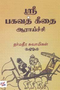 Sri Bhagavat Keethai Araichi - ஸ்ரீ பகவத் கீதை ஆராய்ச்சி