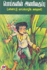 Tamil book பொய்களின் அணிவகுப்பு (பன்னாட்டு வாய்மொழிக் கதைகள்)