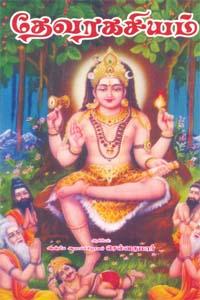 Tamil book தேவரகசியம்