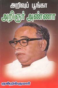 Tamil book அறிவுப் பூங்கா அறிஞர் அண்ணா