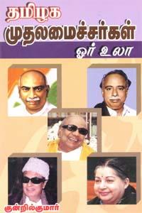 Tamil book தமிழக முதலமைச்சர்கள் ஓர் உலா