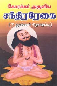 Tamil book கோரக்கர் அருளிய சந்திரரேகை - 7 நூல்கள் தொகுப்பு
