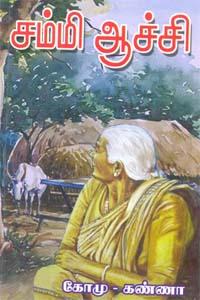 சம்மி ஆச்சி