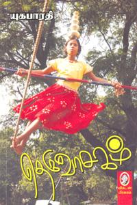 Theruvasagam - தெருவாசகம்