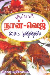 சூப்பர் நான் - வெஜ் சைட் டிஷ்ஷஸ்