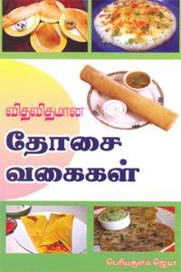 Tamil book விதவிதமான தோசை வகைகள்