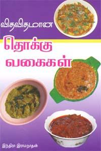 Tamil book விதவிதமான தொக்கு வகைகள்