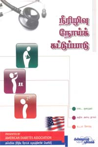 Neerizhivu Noi Kattupadu - நீரிழிவு நோய்க் கட்டுப்பாடு