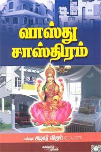 Tamil book Vaasthu Sasthiram