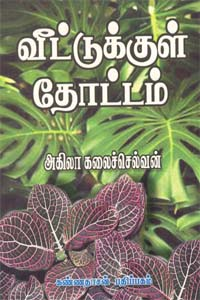 Veetukul thottam - வீட்டுக்குள் தோட்டம்