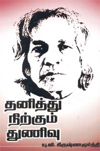 Tamil book Thanithu Nirkkum Thunivu